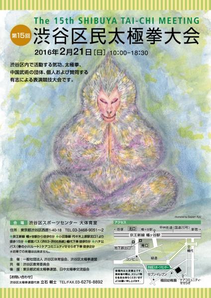 2016渋谷区民太極拳大会チラシ