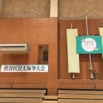 第15回渋谷区民太極拳大会
